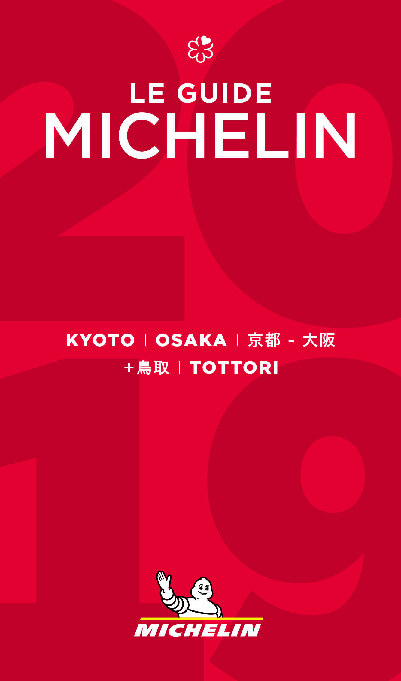 IMG: Featured in the Michelin Guide Kyoto Osaka Tottori 2019